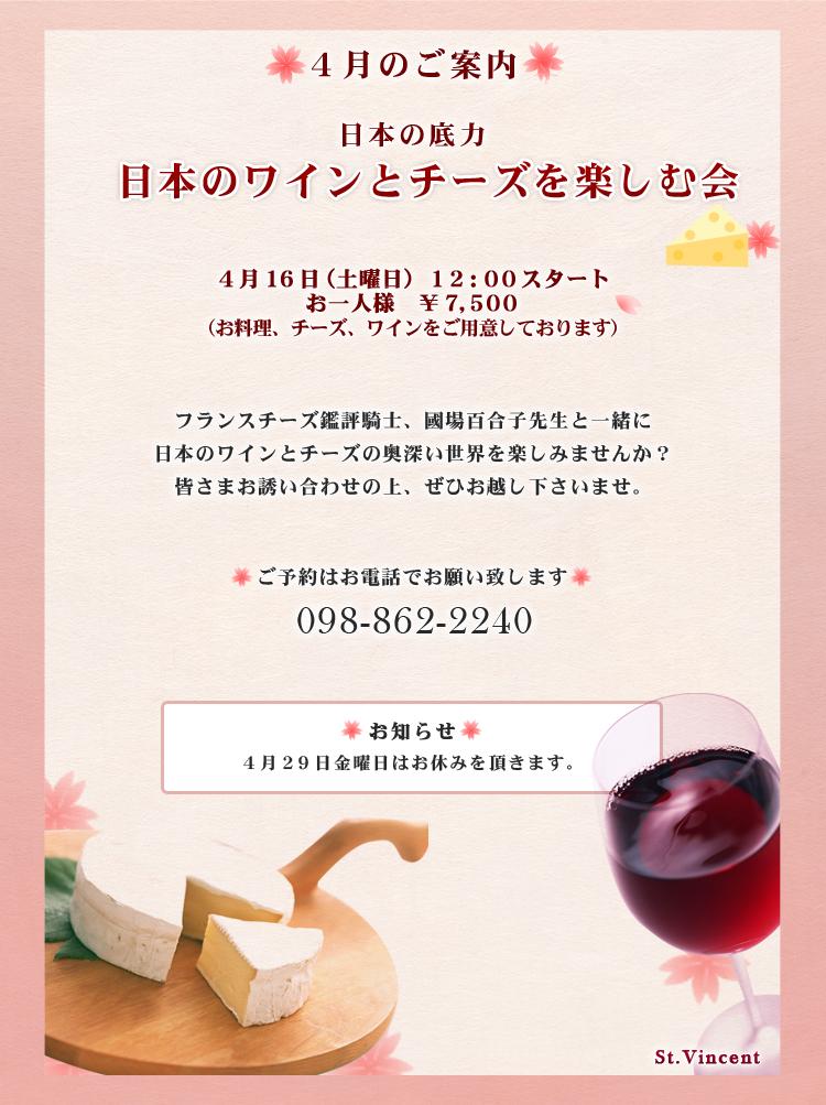 日本のワインとチーズを楽しむ会